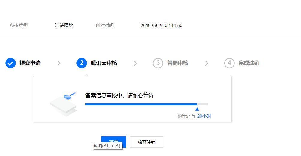 腾讯云网站备案引入人脸识别技术,通过小程序快速完成